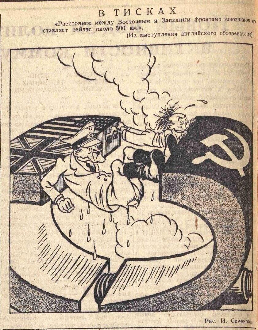 «Сталинский сокол», 21 марта 1945 года