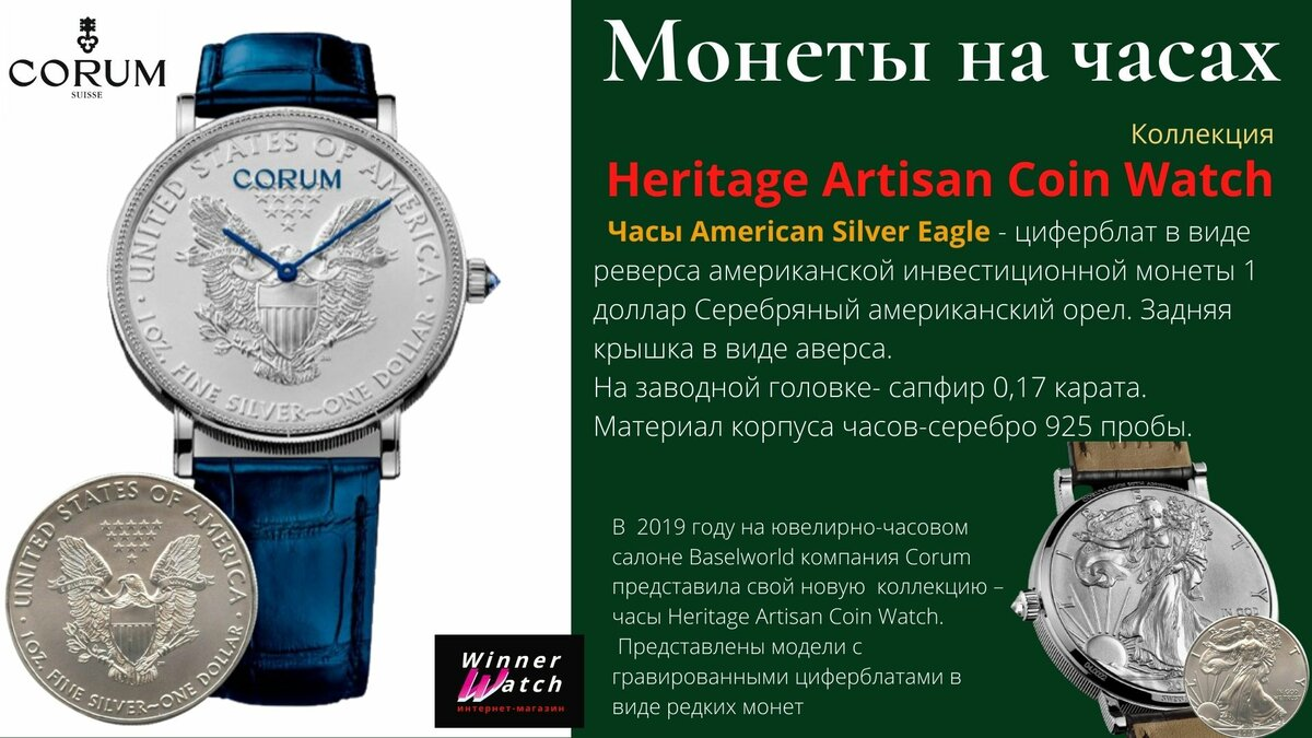 Часы Серебрянный Американский орел из монеты США 1 доллар