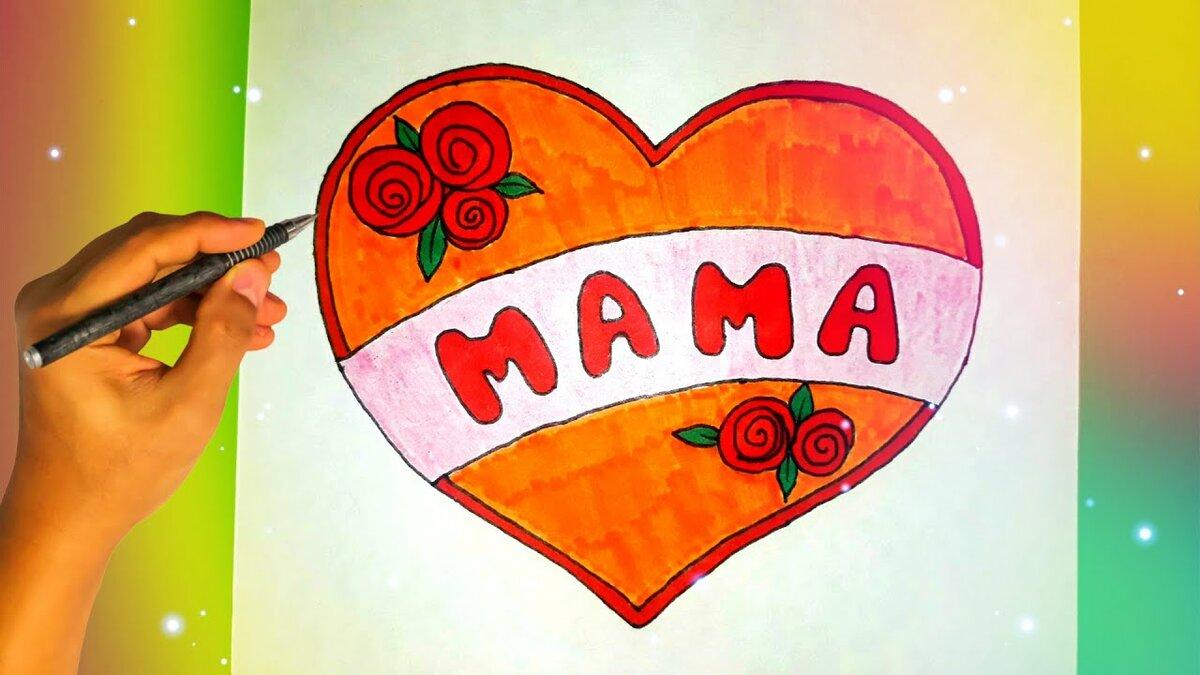 Рисунок с днем рождения маме рисовать