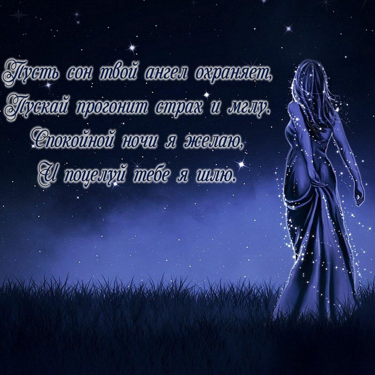 Открытки на ночь любимой