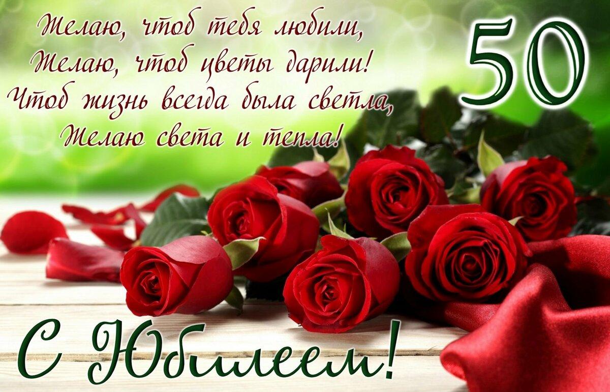 Поздравления с 50 летним юбилеем татьяну