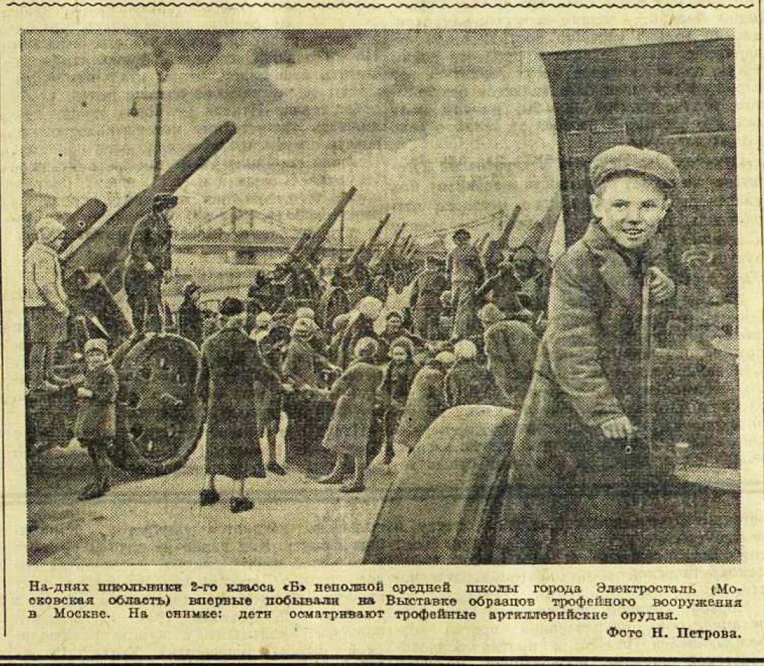 «Известия», 26 мая 1945 года