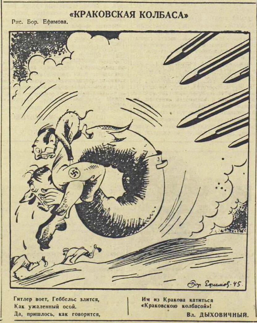 «Красная звезда», 20 января 1945 года