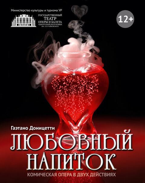 Гаэтано Доницетти – либретто оперы Любовный напиток на русском языке