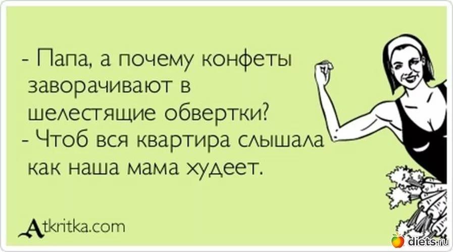 Картинка Прикольные Про Похудение.