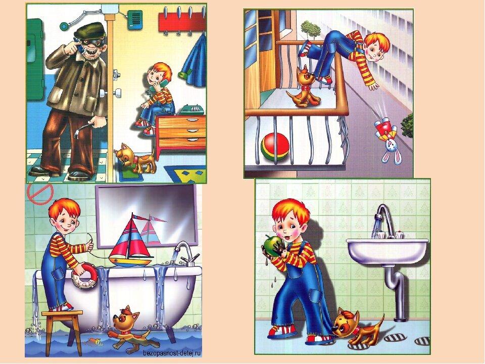 Безопасность жизни в картинках