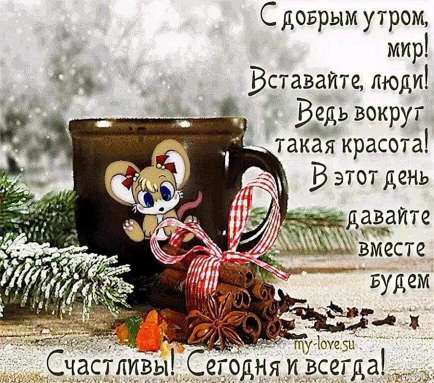 красивые поздравления с добрым утром и хорошим днем зимние основном они были