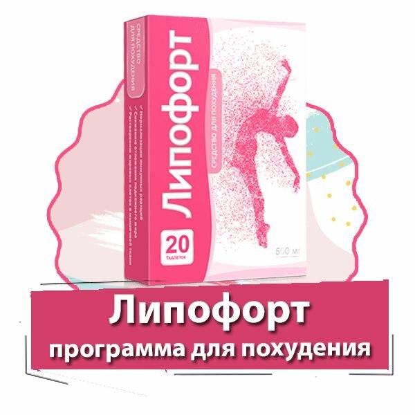 Липофорт для похудения в Октябрьске