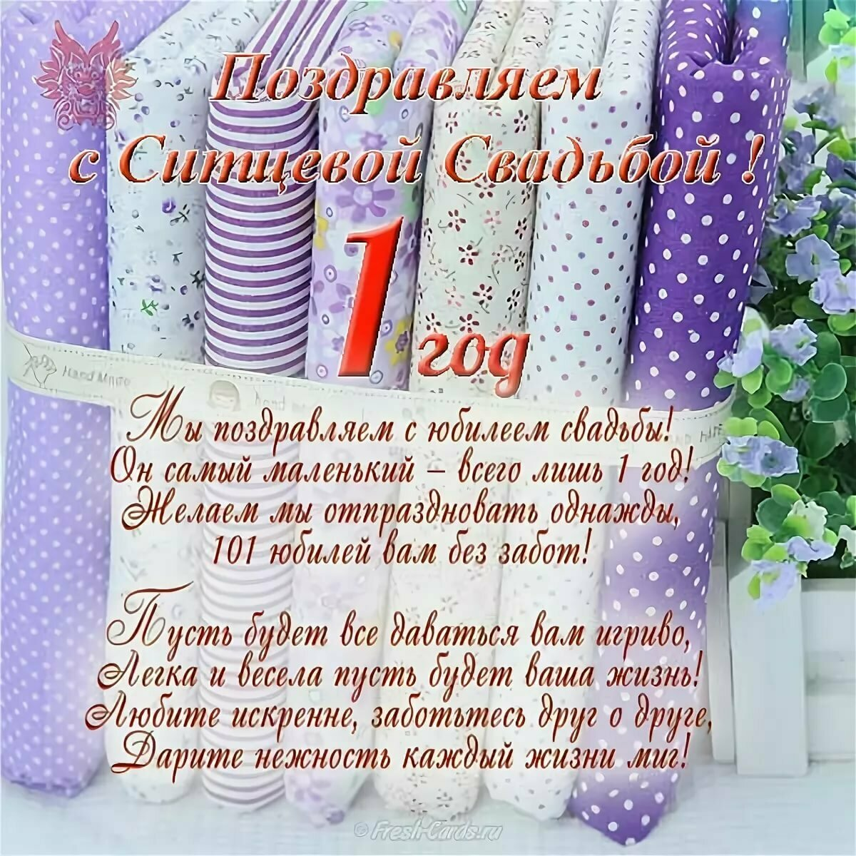 Поздравление год со свадьбы