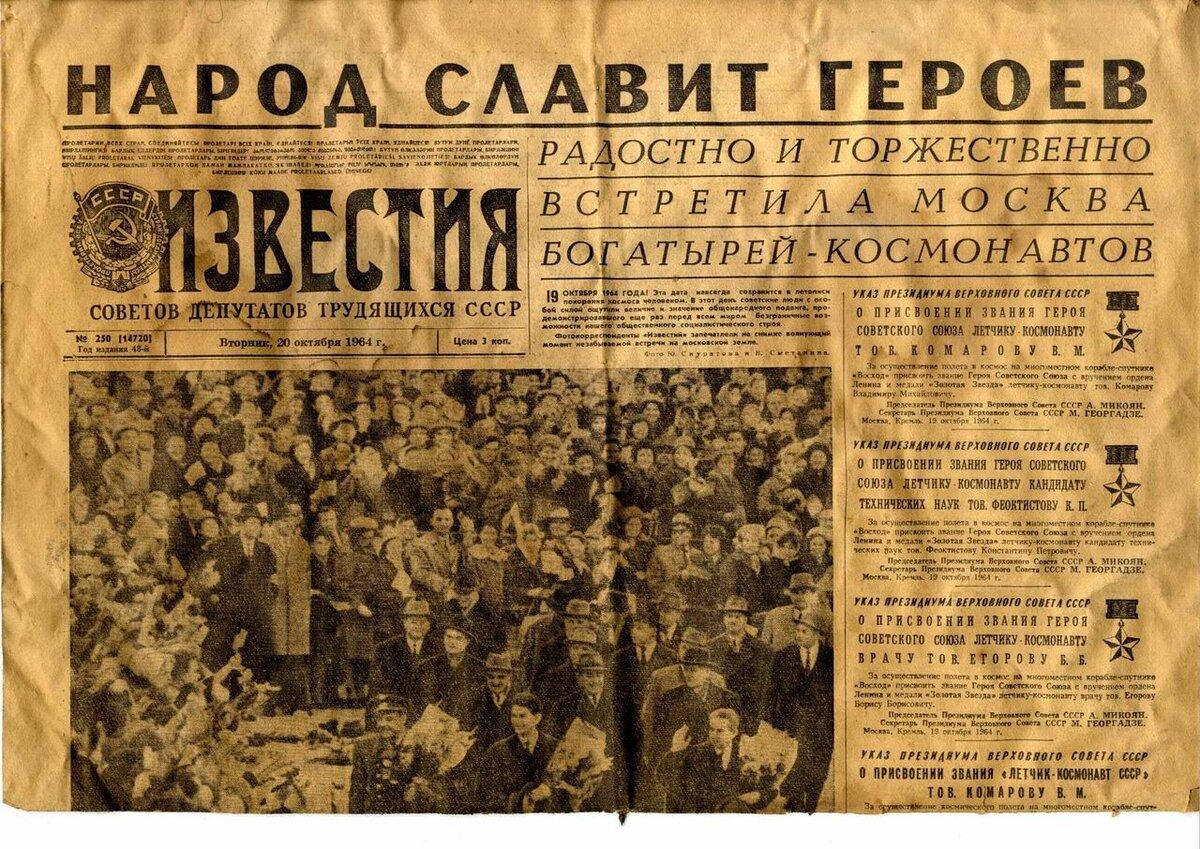 Страница из газеты картинки