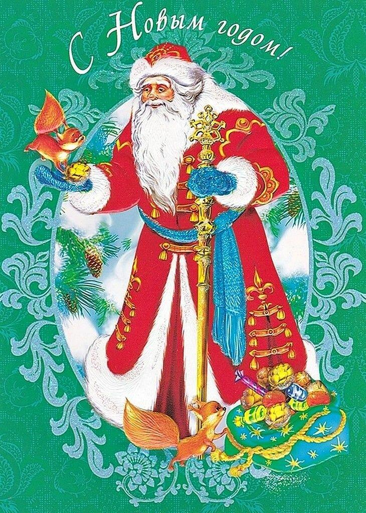 оформлении новогодняя открытка дед мороз новогодние даже наличие образе