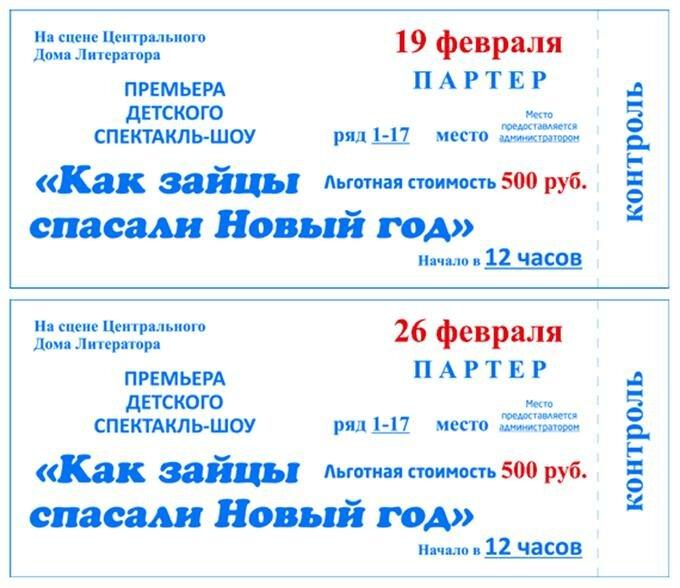 Театральный билет картинка
