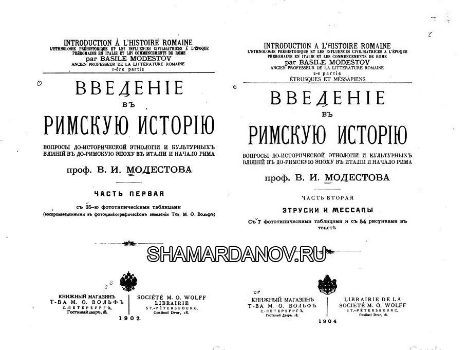 Василий Иванович Модестов — Введение в римскую историю в 2-х томах, скачать pdf