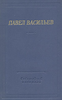 Павел Васильев - Стихотворения и поэмы (Библиотека поэта), скачать pdf
