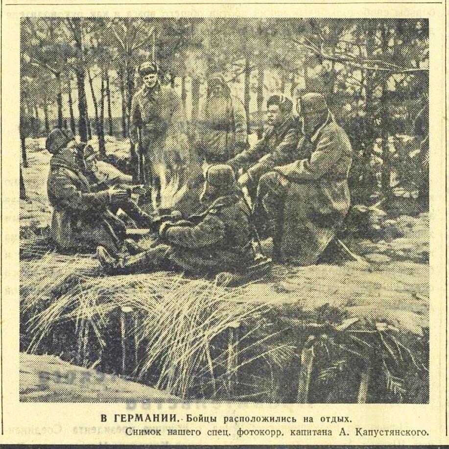 «Красная звезда», 13 апреля 1945 года