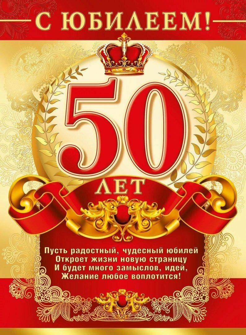 Поздравления с 50 летием анатолию