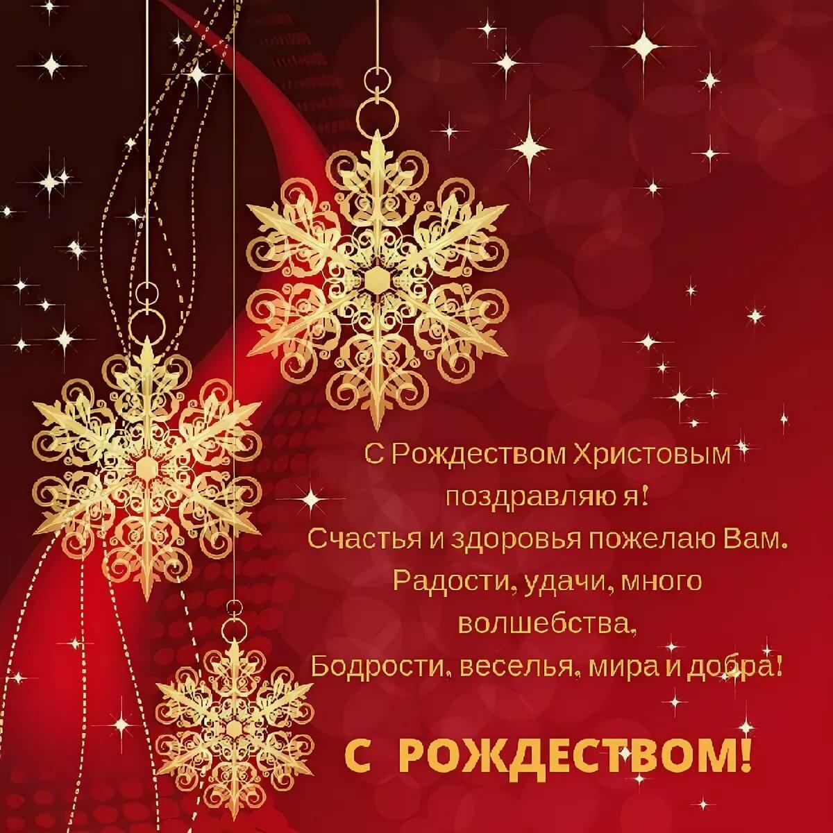 Рождество христово примите поздравления
