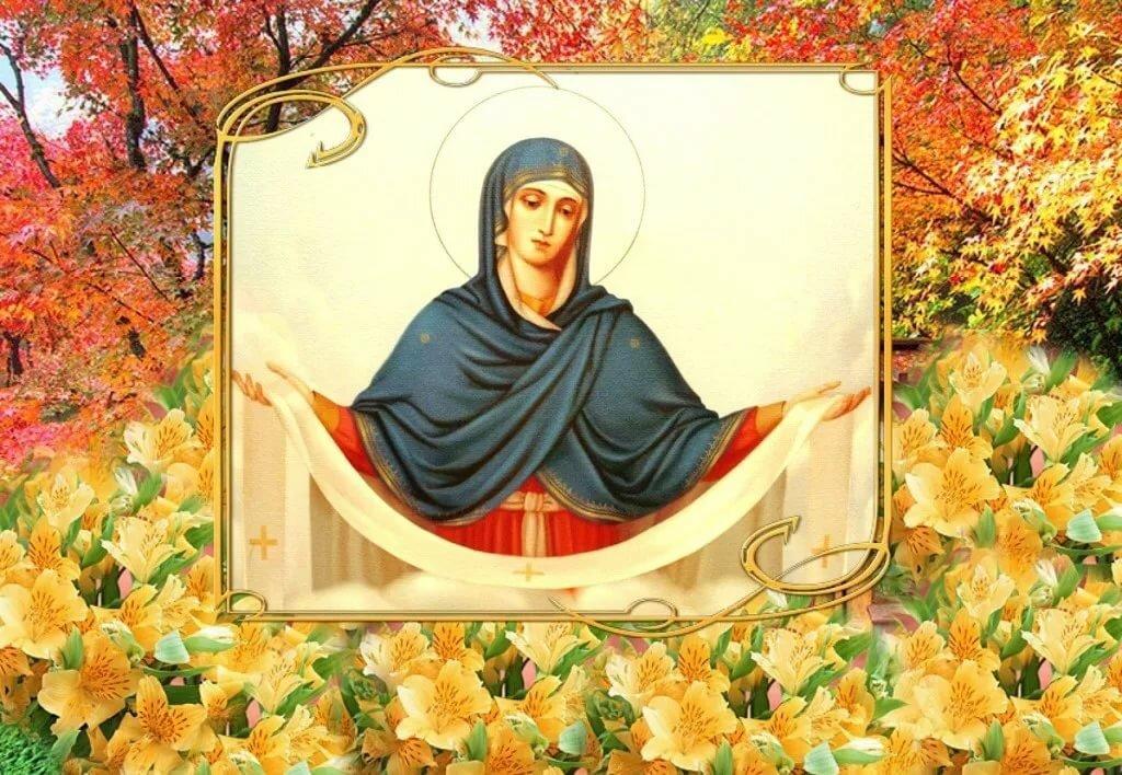 фото открытки с покровом богородицы сардельки