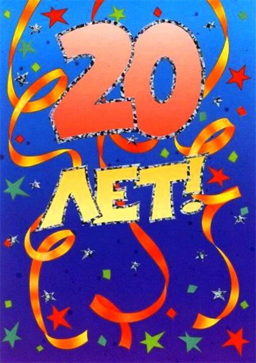Поздравление брату 20 лет