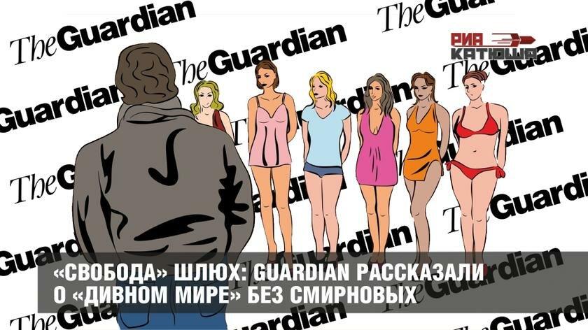 «Свобода» шлюх: Guardian рассказали о «дивном мире» без Смирновых