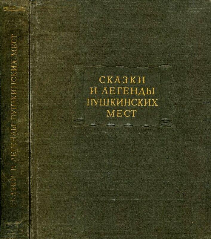 Сказки и легенды пушкинских мест (Литературные памятники), скачать djvu
