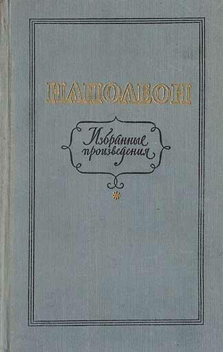Наполеон Бонапарт — Избранные произведения, скачать fb2