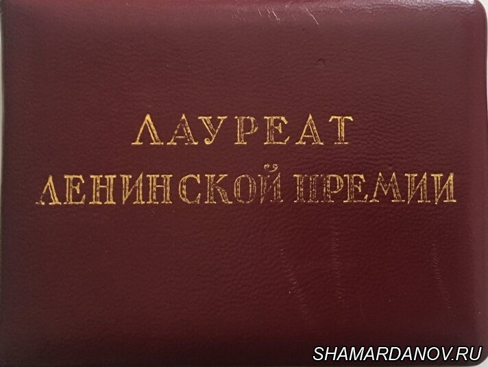 Лауреаты Ленинской премии в области литературы, искусства и архитектуры