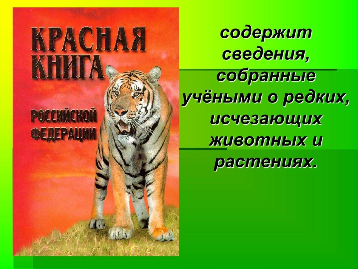 сообщение о красной книге картинки еще известна