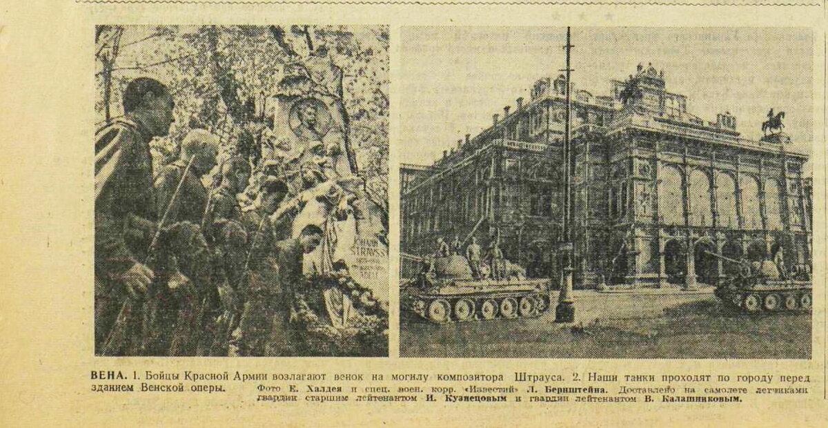 «Известия», 14 апреля 1945 года