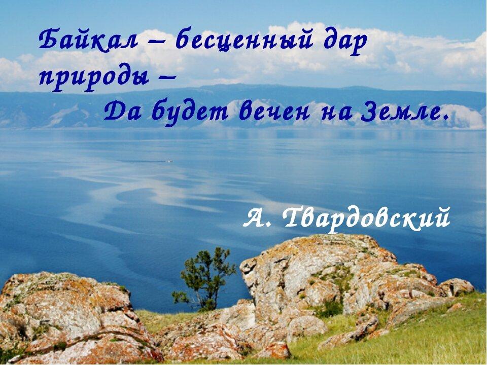 картинка с надписью озеро байкал долго