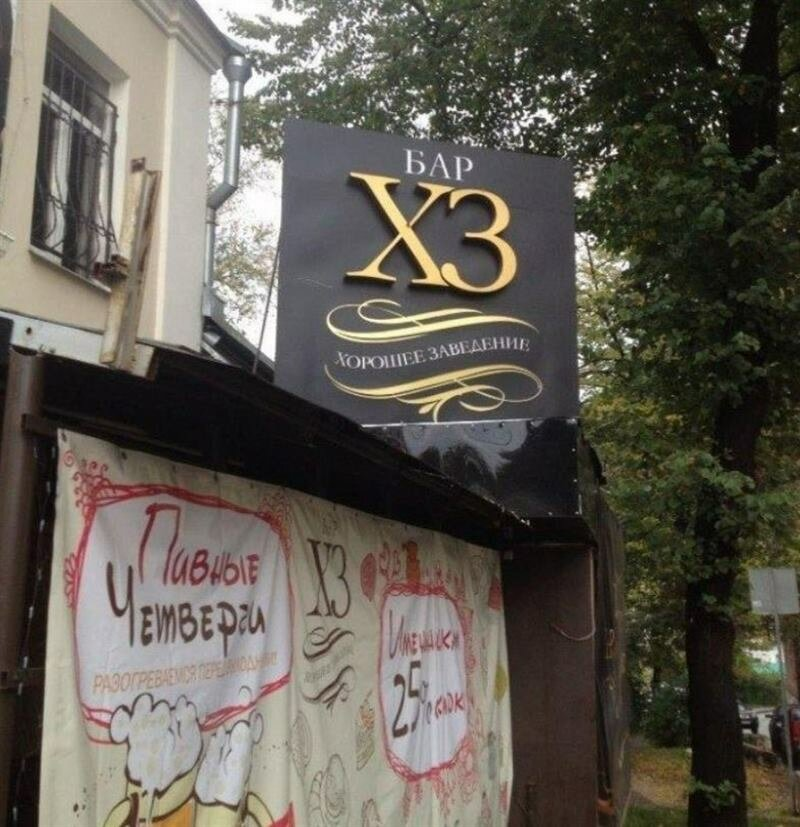 Картинки с названием кафе ресторанов