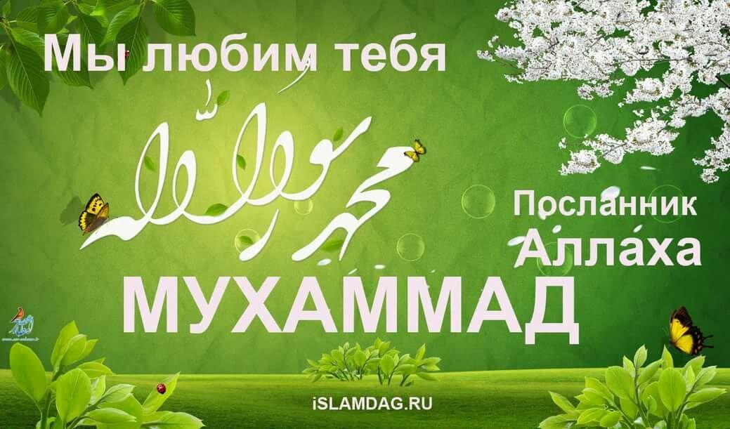 Поздравления с днем рождения мухаммада пророка
