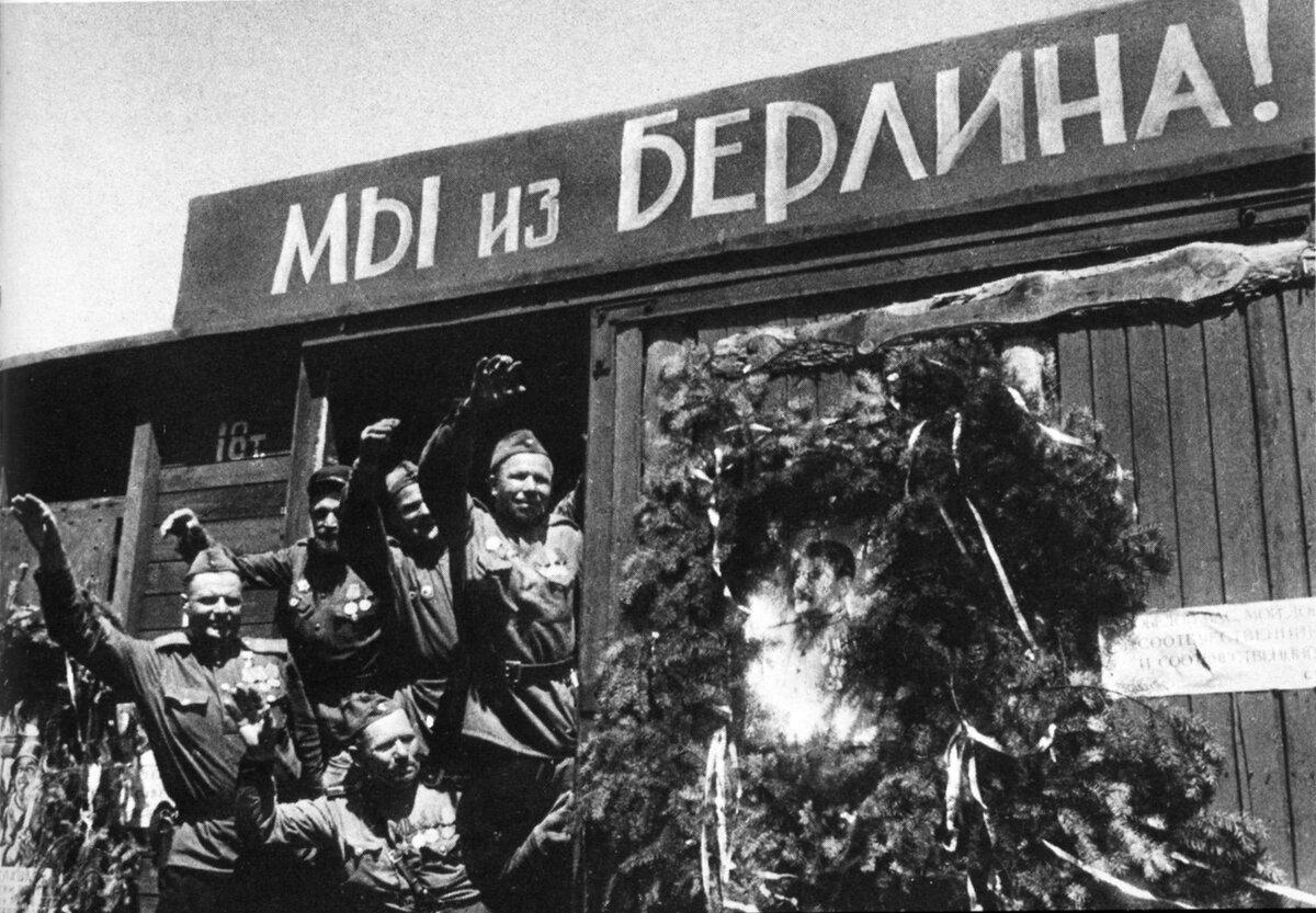 «Красная звезда», 12 июля 1945 года
