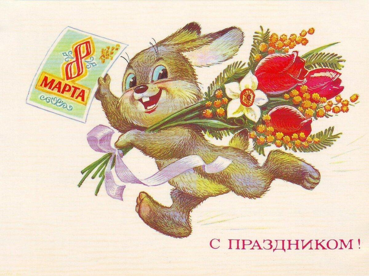 Поздравление с 8 марта дорогая ссср