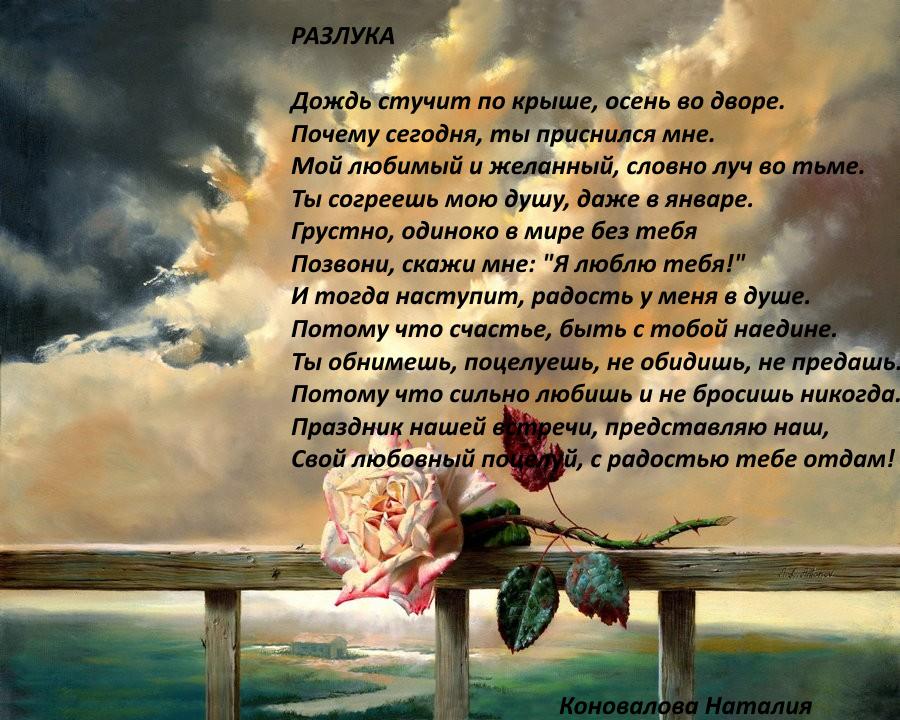 Картинки стихи о любви в разлуке