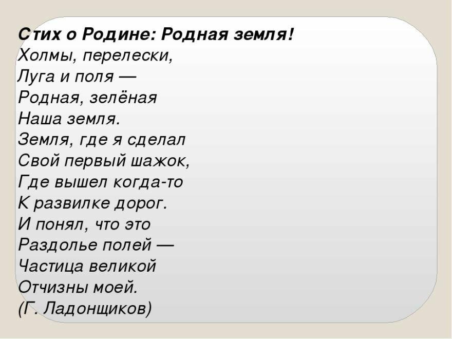 стихи современных поэтов о родине владельцы автомашин