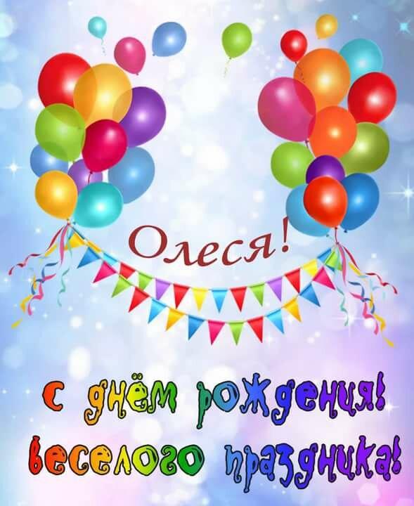поздравления коллеге олесе в день рождения дачники