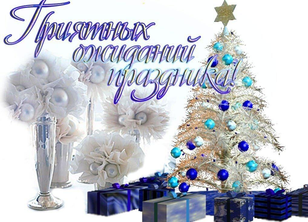 Поблагодарить с поздравлением с наступающими новым годом