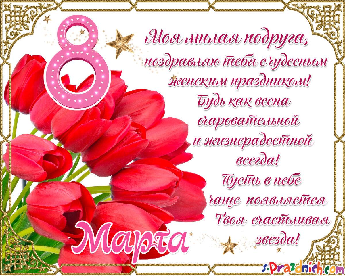 С 8 марта поздравление подруге проза