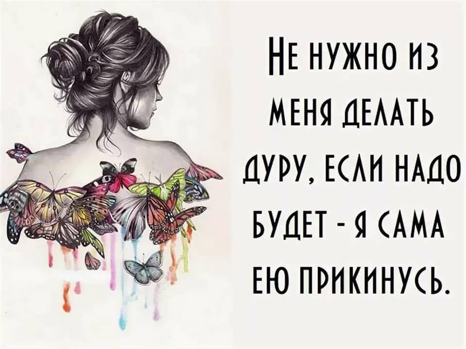Картинки про женщину с надписью