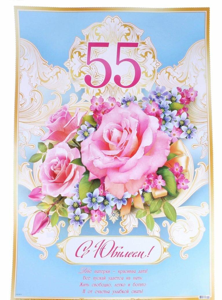 Поздравления любе с днем рождения на 55 лет