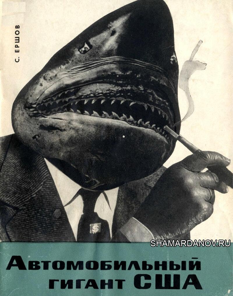 С. А. Ершов — Автомобильный гигант США (Владыки капиталистического мира), скачать djvu