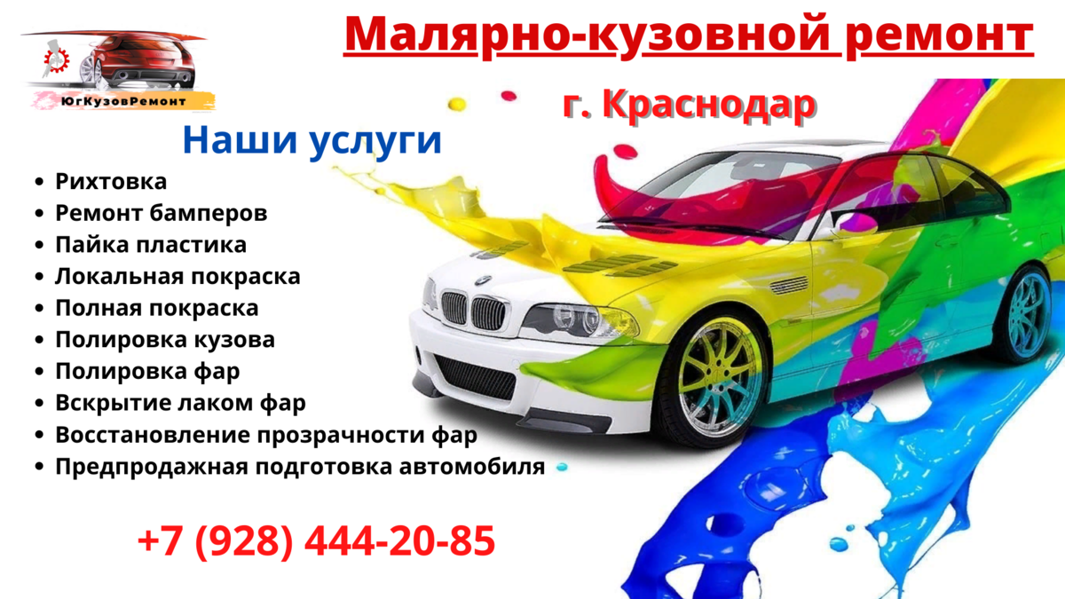 Малярно-кузовной ремонт в Краснодаре