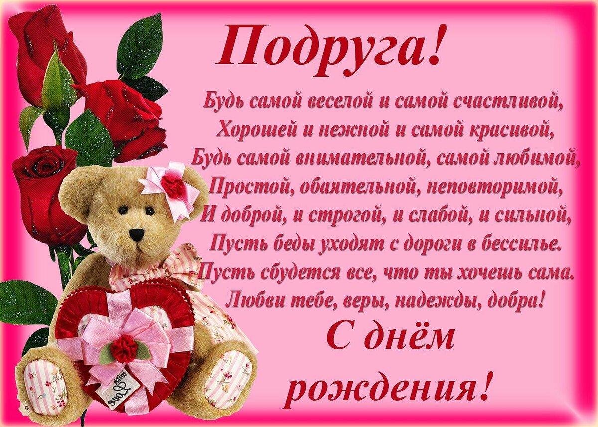 Поздравления с днем рождения хорошему человеку девушке своими
