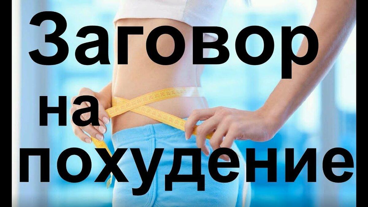 Обряд на похудение реально
