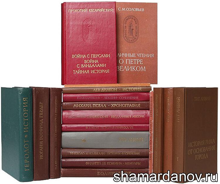Библиография серии «Памятники исторической мысли» со ссылками на скачивание