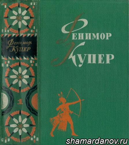 А. Елистратова — Джеймс Фенимор Купер