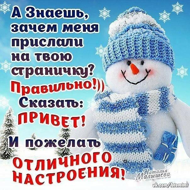 есть много отличного дня и хорошего настроения картинки зимние дальнейшем