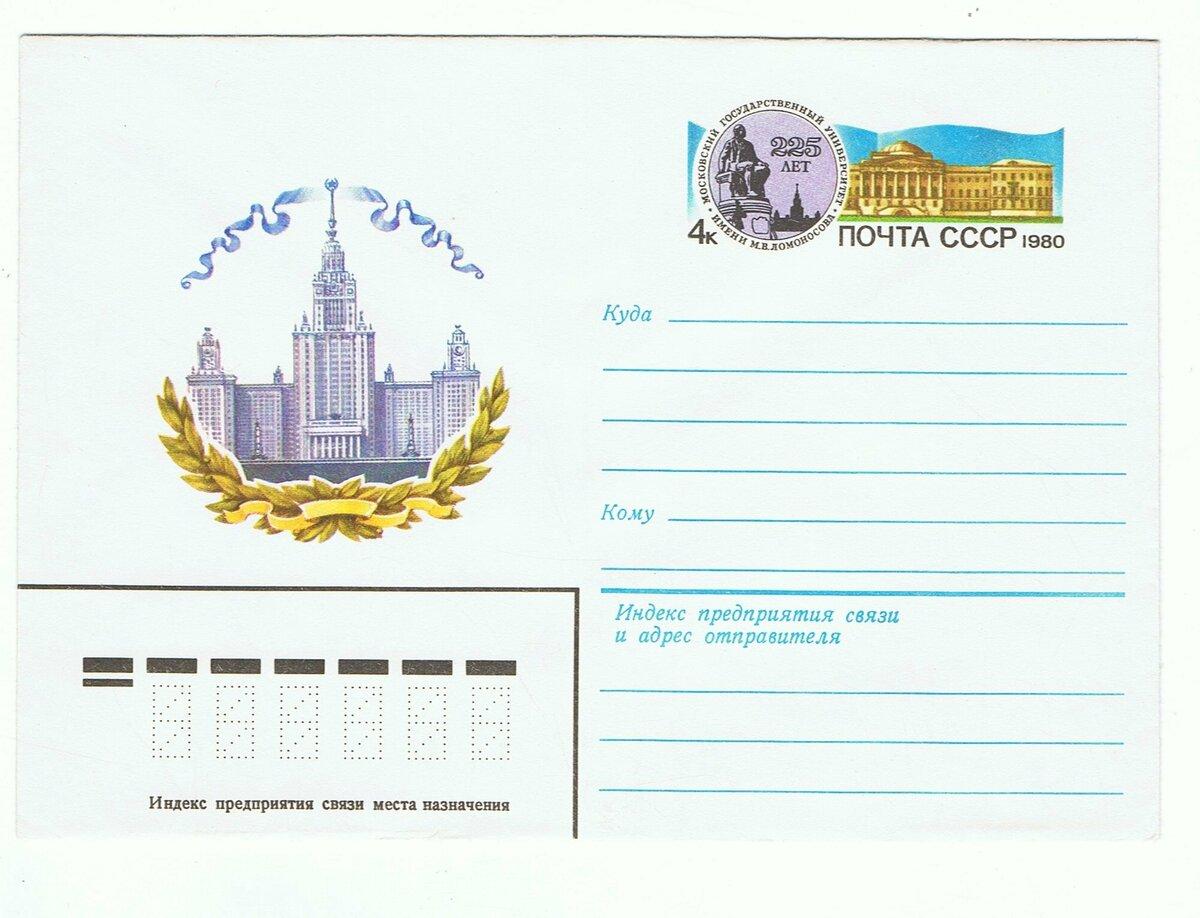 Почтовая открытка сколько марок