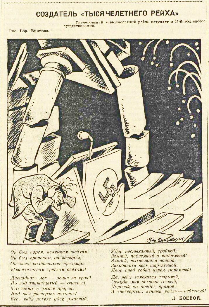 «Известия», 2 февраля 1945 года